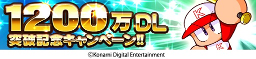 KONAMIのスマホ向け野球シミュレーションゲーム「実況パワフルプロ野球」、1200万ダウンロードを突破