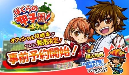 カヤック、ソーシャル野球ゲーム「ぼくらの甲子園!ポケット」の公式攻略本を発売決定