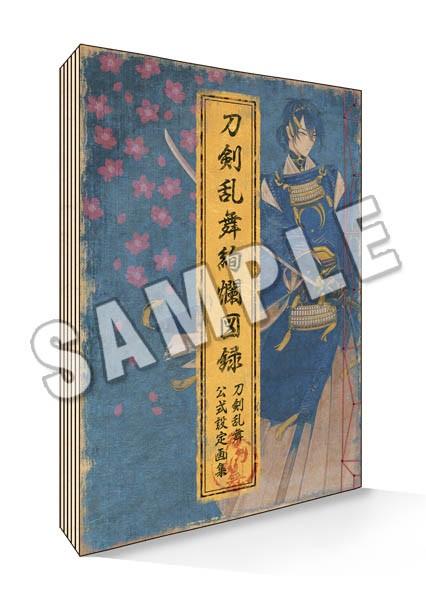 ニトロプラス、「刀剣乱舞-ONLINE-」の公式設定画集「刀剣乱舞絢爛図録」を8/28に発売