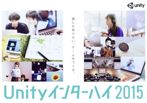 Unity Japan、高校生・高専生以下を対象としたゲーム開発大会「Unityインターハイ2015」を開催 作品テーマは「学校」