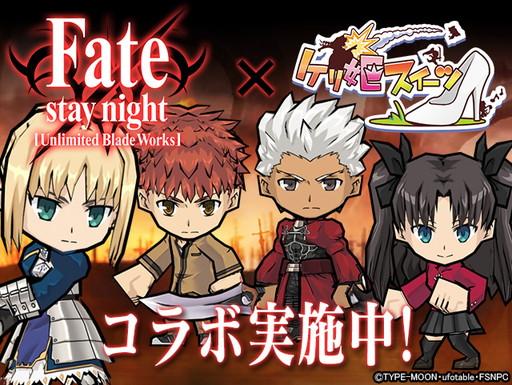 ガンホー、アクションパズルRPG「ケリ姫スイーツ」にてアニメ「Fate/stay night[Unlimited Blade Works]」とコラボ