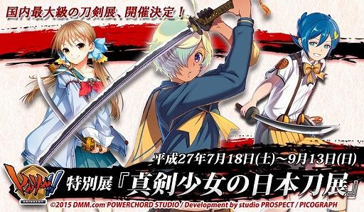 日本刀美少女化ゲーム「しんけん!!」が全日本刀匠会とコラボ 特別展「真剣少女の日本刀展」を開催