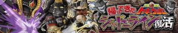 バンダイナムコエンターテインメント、スマホ向けスーパー戦隊ゲーム「スーパー戦隊 バトベースDX」にてVシネマ「行って帰ってきた列車戦隊トッキュウジャー 夢の超トッキュウ7号」との連動イベントを開始