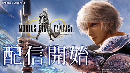 スクエニ、スマホ向けFFシリーズ最新作「MOBIUS FINAL FANTASY」をリリース