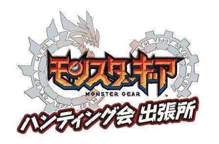 セガゲームス、スマホ向けハンティングアクションRPG「モンスターギア」のリアルイベントを7/4より開催