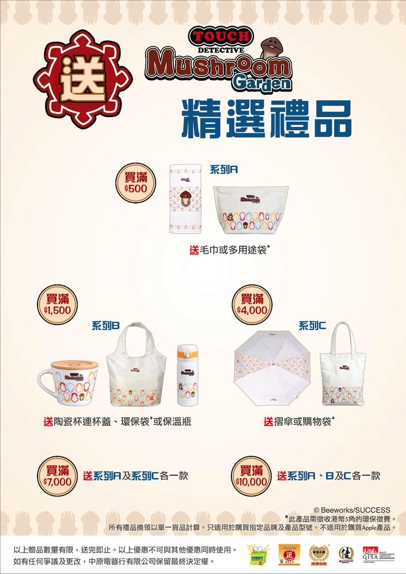香港の家電チェーンの中原電器、購入金額に応じて「なめこ栽培キット」シリーズのオリジナルグッズをプレゼント