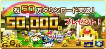 NHN PlayArtのスマホ向けパズルRPG「はらぺこ勇者と星の女神」、リリースから14日で50万ダウンロードを突破