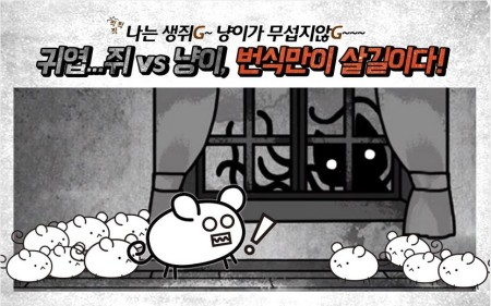 イグニスのスマホ向け放置ゲーム「ネズミだくだく~マウス繁殖セット~」、韓国版が100万ダウンロードを達成 世界累計でも400万ダウンロードを突破