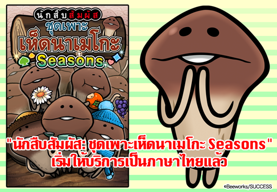 なめこが東南アジアに進出 「なめこ栽培キット」シリーズのタイ語版とインドネシア語版が続々とリリース