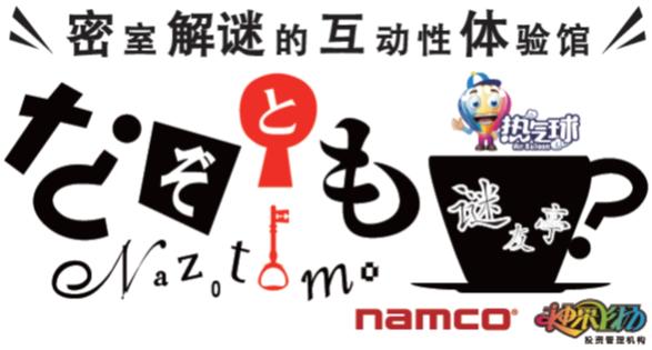 ナムコの謎とき体験施設「なぞともCafe」が海外進出を開始 中国・杭州市に「謎友亭 杭州星光大道店」をオープン