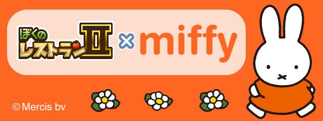 enish、レストラン経営ゲーム「ぼくのレストランⅡ」にて60周年を迎えるキャラクター「ミッフィー」とコラボ