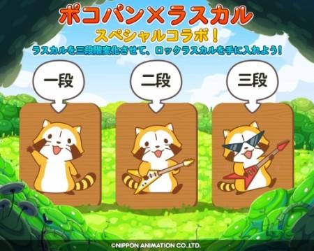 LINE、パズルゲーム「LINE ポコパン」にてあらいぐまラスカルとコラボ