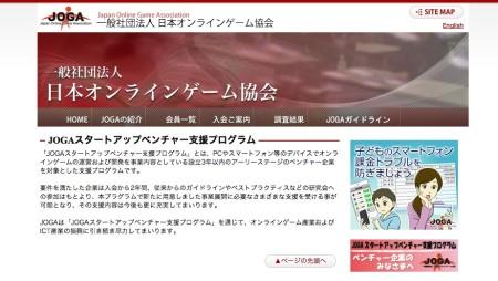 JOGA、新規オンラインゲーム関連事業者向けの支援プログラムを開始