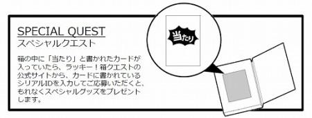 サニーサイドアップ、新商品「箱クエスト」にて6/26より「刀剣乱舞」とコラボした「刀剣乱舞 ~はじまりの章~」を販売