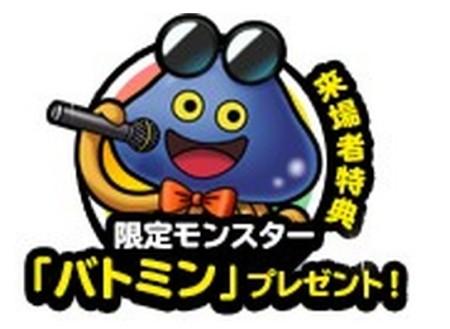 ドラクエシリーズのスマホ向けタイトル「ドラゴンクエストモンスターズスーパーライト」、7/5に秋葉原にてオフラインイベントを開催