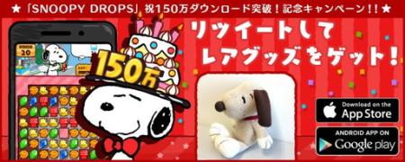 スヌーピーのスマホ向けパズルゲーム「スヌーピー ドロップス」、150万ダウンロードを突破