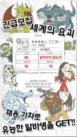 ジェーオーイー、スマホ向けタワーディフェンスゲーム「まおう(笑)」を韓国のApp Storeにて配信開始