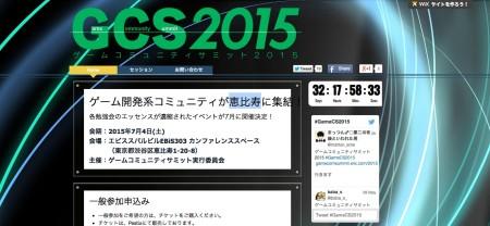 7/4、東京・恵比寿にて「ゲームコミュニティサミット2015」開催
