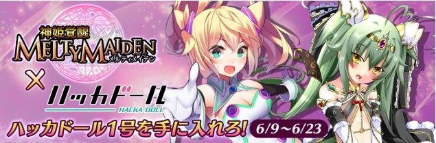 DeNAの「ハッカドール」とマイネットの美少女RPG「神姫覚醒メルティメイデン」がコラボキャンペーンを実施