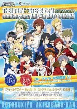 壽屋、ソーシャルゲーム「アイドルマスター SideM」の1周年を記念しコラボイベント「IDOLM@STER SideM anniversary fair! in KOTOBUKIYA」を開催決定