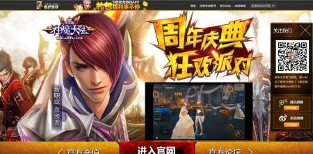 Aiming、スマホ向け3DMMORPG「神魔大陸 3D」の日本展開のため中国のPerfect Worldとライセンス契約