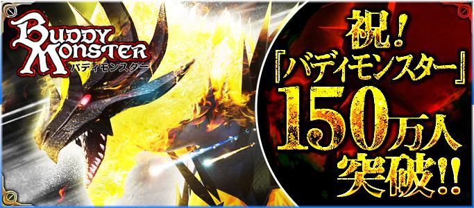 プロペのスマホ向けRPG「バディモンスター」、150万ユーザーを突破