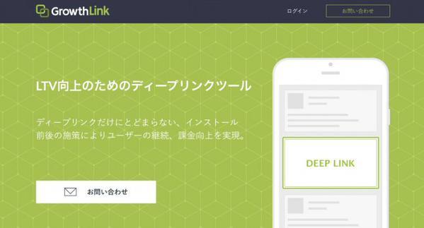 シロク、アプリ内のディープリンク指定ができるサービス「Growth Link」を提供開始
