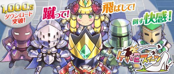 ガンホーのアクションパズルRPG「ケリ姫スイーツ」、日本国内にて累計1000万ダウンロードを突破