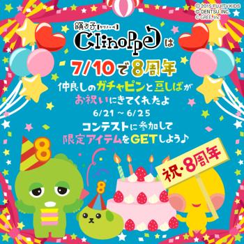 グリーのペット育成ゲーム「踊り子クリノッペ」、「ガチャピン」&「豆しば」とコラボ