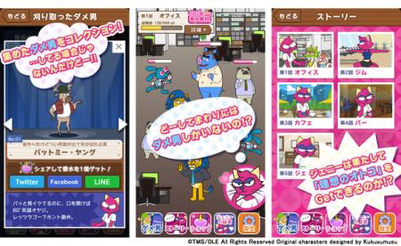 トムス・エンタテインメント、オリジナルアニメ「ANISAVA」のスマホゲーム「ダメ男コレクション ANISAVA」をリリース