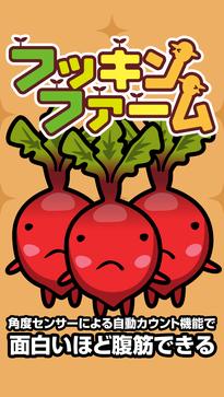 クーガクリエイト、腹筋すると野菜が生えてくる新感覚栽培ゲーム「腹筋農場 フッキンファーム」をリリース