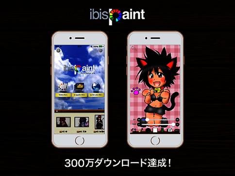 アイビスのソーシャルお絵描きアプリ「アイビスペイント」、300万ダウンロードを突破
