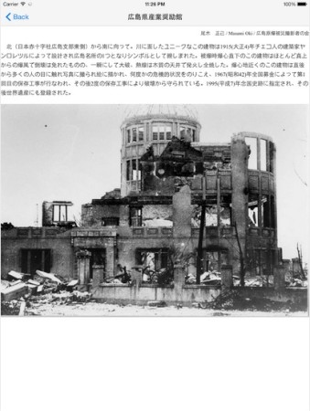 Google Earthの上に原爆投下後の広島の資料をマッピングする「Hiroshima Archive」、Androidアプリ版を配信開始