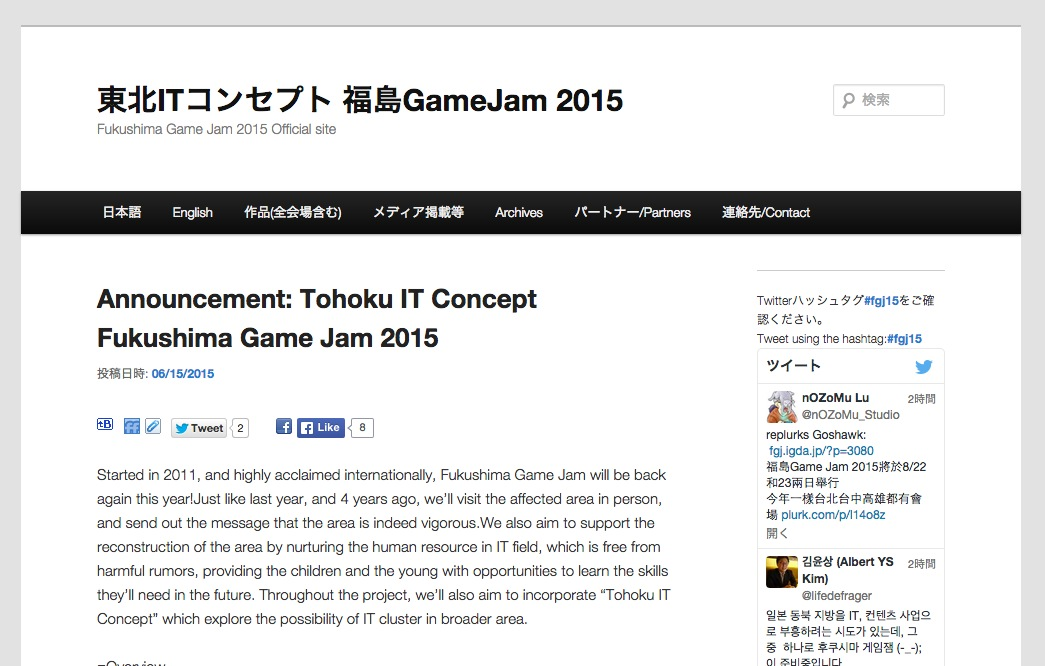 IGDA日本、8/22-23に「福島GameJam」を開催決定
