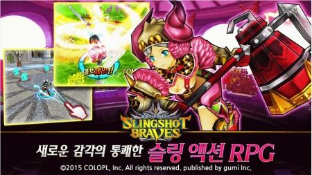 gumiとコロプラ、韓国にてスマホ向けひっぱりアクションRPG「スリングショットブレイブズ」を配信開始