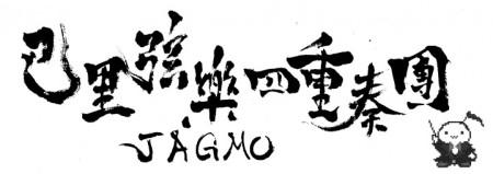ゲーム音楽交響楽団JAGMOが初の海外公演 フランス・パリの「Japan Expo」にて演奏