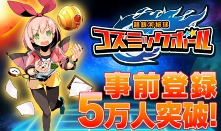 Xioのスマホ向けシミュレーションRPG「超銀河秘球 コズミックボール」、事前登録者数5万人を突破