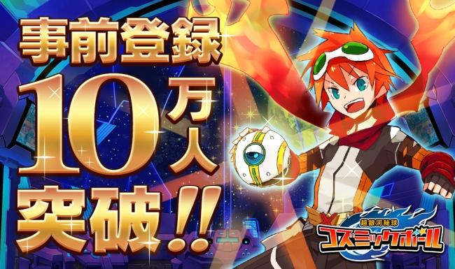Xioのスマホ向けシミュレーションRPG「超銀河秘球 コズミックボール」、事前登録者数10万人を突破