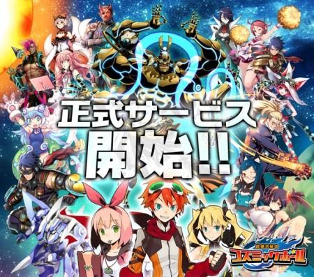 Xio、スマホ向けシミュレーションRPG「超銀河秘球 コズミックボール」をリリース