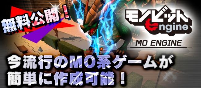 モノビット、MO系ゲームを簡単に制作できる「モノビットMOエンジン for Unity」を無料公開