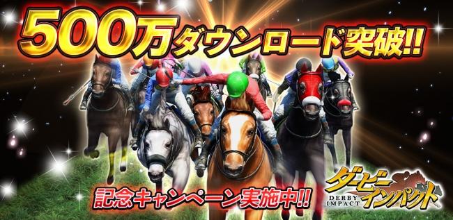 エイチームのスマホ向け本格競走馬育成ゲーム「ダービーインパクト」、500万ダウンロードを突破