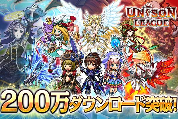 エイチームのスマホ向けリアルタイムRPG「ユニゾンリーグ」、200万ダウンロードを突破