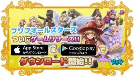 ガーラジャパン、スマホ向け新作アクションRPG「Flyff All Stars」をリリース AKB48とのコラボイベントも実施
