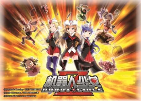 アクセスブライト、スマホゲーム版「ロボットガールズZ」を中国で今夏リリース