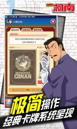 サイバードと摩游世纪、中国初の「名探偵コナン」公式アプリ「名探偵コナンOL」を配信開始