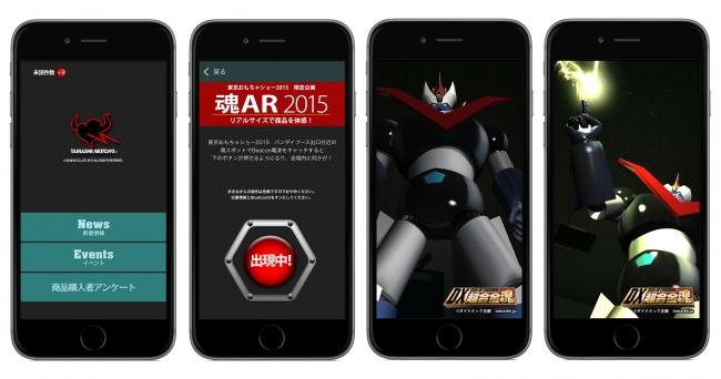 JETMANのBeaconを用いたARパッケージ「B!AR」がバンダイの「魂アプリ」に採用 東京おもちゃショーのバンダイブースにてリアルサイズのARグレートマジンガーが出現