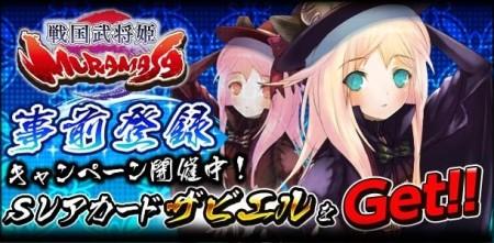 シリコンスタジオ、美少女カードゲーム「戦国武将姫-MURAMASA-」をコロプラで配信決定 事前登録受付を開始