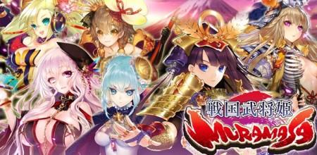 シリコンスタジオ、コロプラにて美少女カードゲーム「戦国武将姫-MURAMASA-」を提供開始