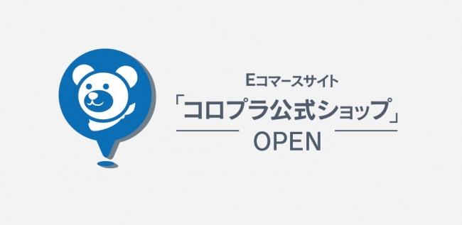 コロプラ、Eコマースサイト「コロプラ公式ショップ」をオープンし自社ゲームの公式グッズを販売開始