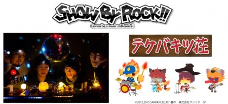 ギークス、スマホゲーム版「SHOW BY ROCK!!」にて新たにロックバンド「ウソツキ」とタイアップ